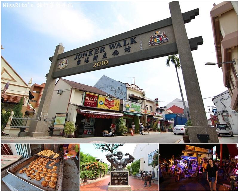 馬來西亞 馬六甲好玩 雞場街 雞場街夜市 地理學家咖啡館0
