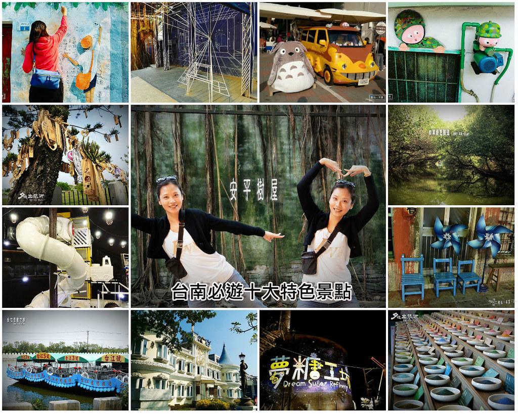 台南必遊十大特色景點