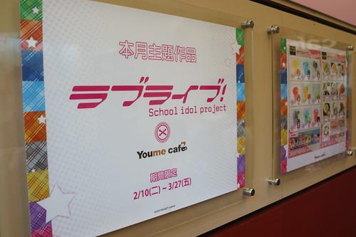 期間限定的 ラブライブ! x Youme cafe