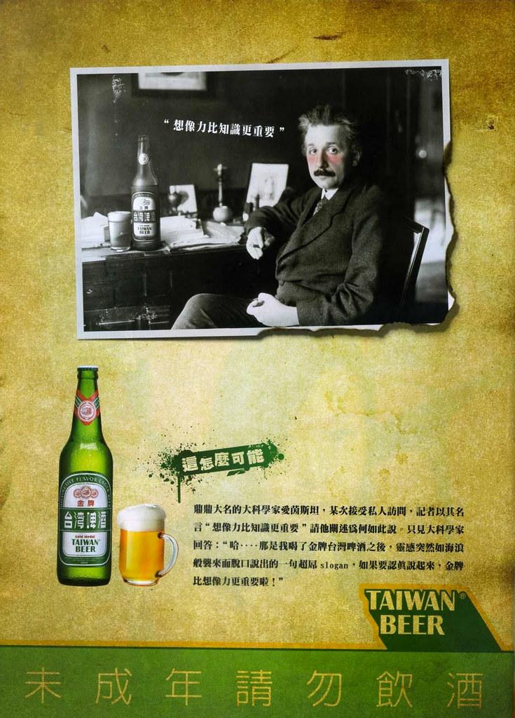 taiwan-beer-einstein
