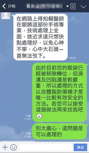 你今天LINE(賴)了沒?賴慶鴻醫師諮詢網友常見眼整型問題大搜密! 2-2