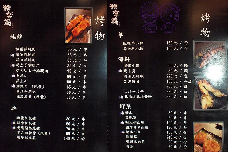 10 獨樂藏食事所 menu