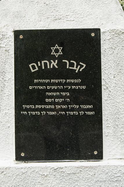 Табличка с молитвой на иврите