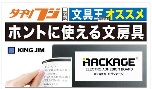 夕刊フジ隔週連載「ホントに使える文房具」3月9日(月) 発売です!