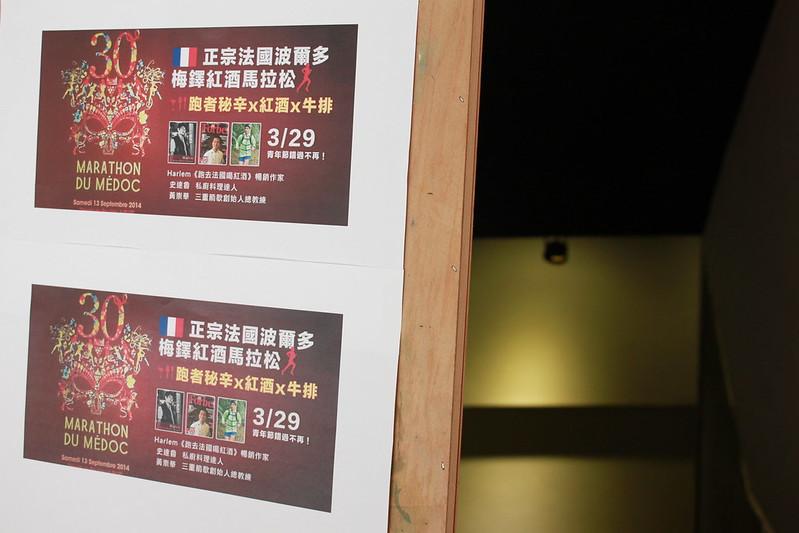紅酒(梅鐸)馬拉松跑者辛酸史簽書會- (1)