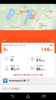 UP アクティビティ詳細 by RunKeeper
