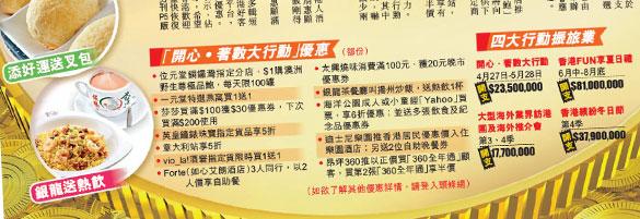 ゴールデンウィーク連休の香港旅行にウレシイ優待キャンペーンの気になる中味とは?