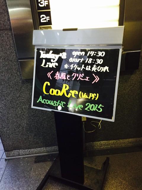 CooRie Acoustic Live 2015の会場南青山MANDARAの前に置かれていた看板