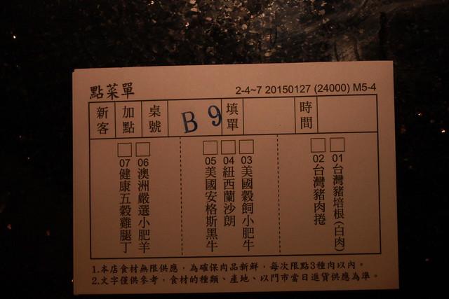 台北旅行-精緻美食-火鍋吃到飽-17度C (66)