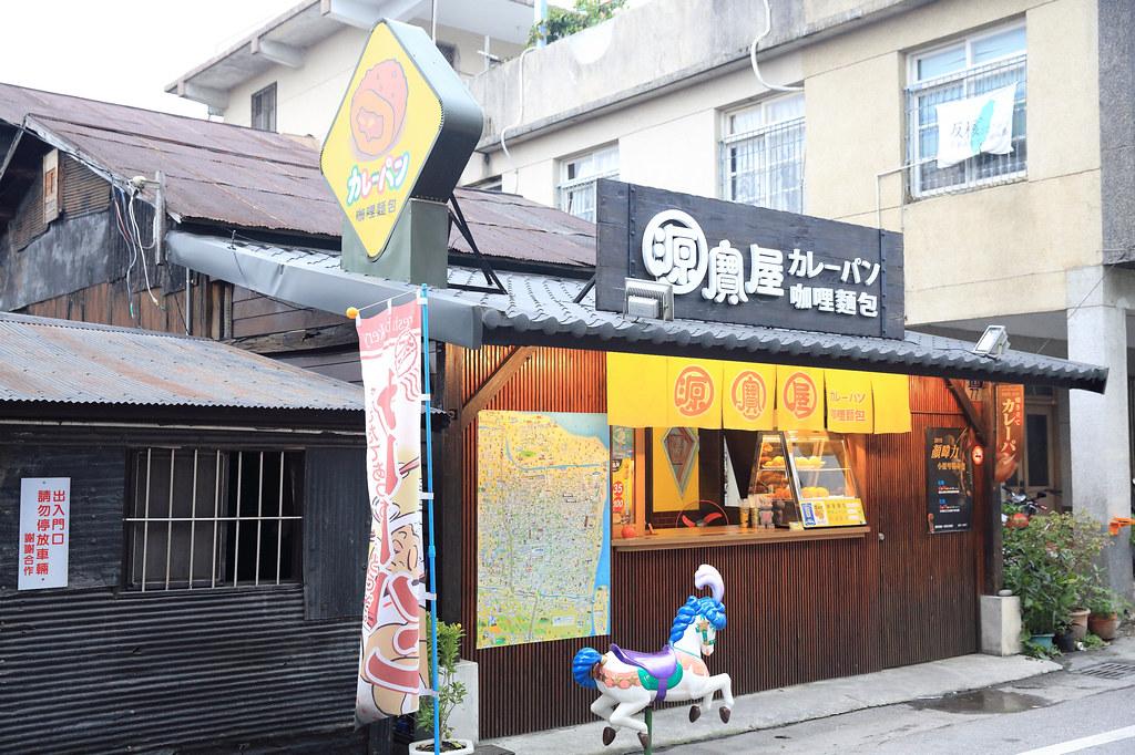 20150327-8花蓮-源寶屋咖哩麵包 (1)