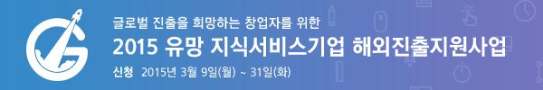 창업진흥원 유망 지식서비스기업 해외진출지원사업