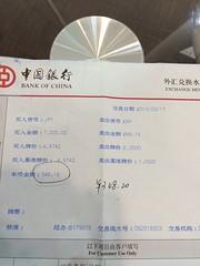 北京旅行 詳細編 第九話 両替 - naniyuutorimannen - 您说什么!