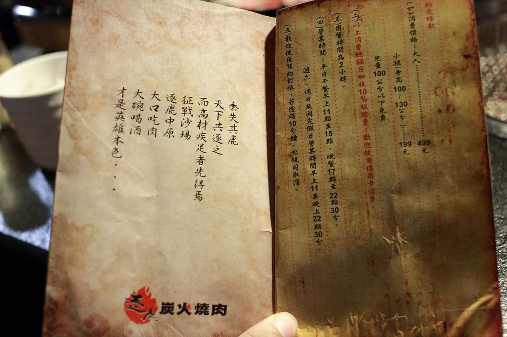 20160501台南-逐鹿燒肉 (15)