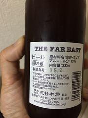 THE FAR EAST 樽熟成ビール