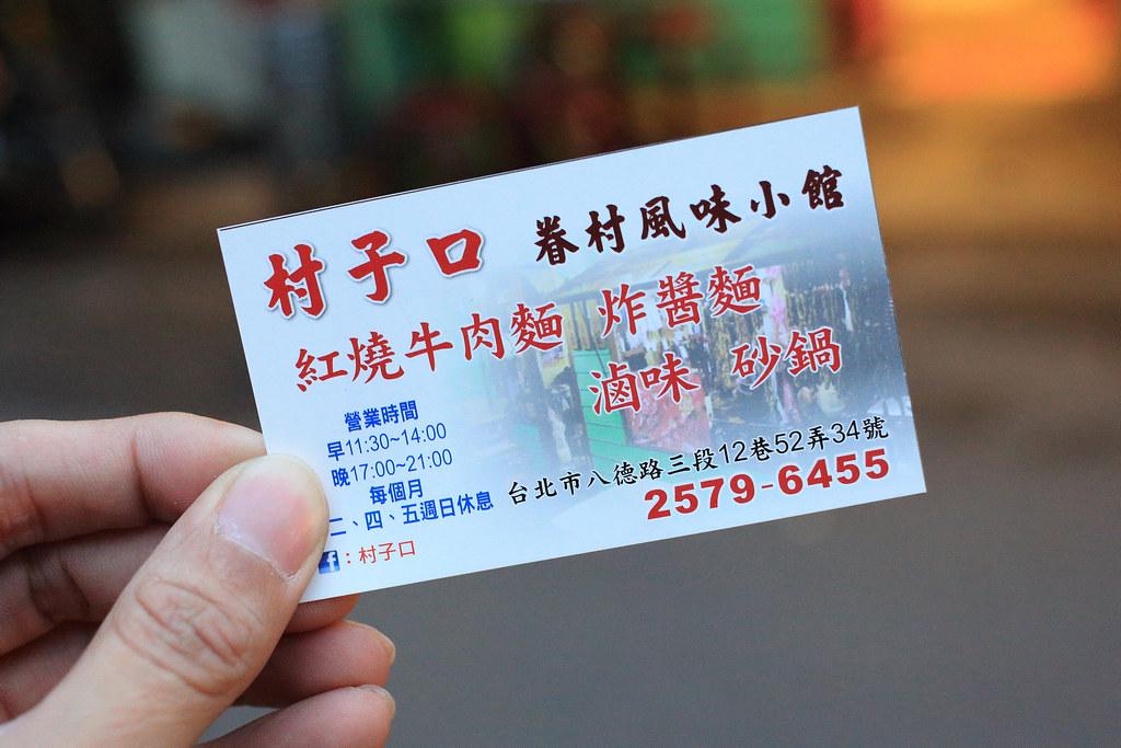 20150312松山-村子口眷村風味小館 (26)
