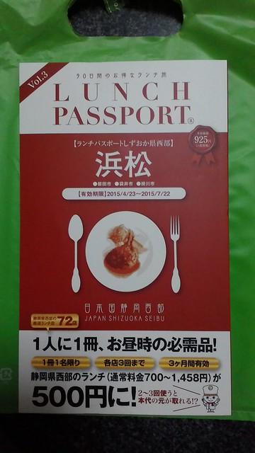 ランチパスポート購入