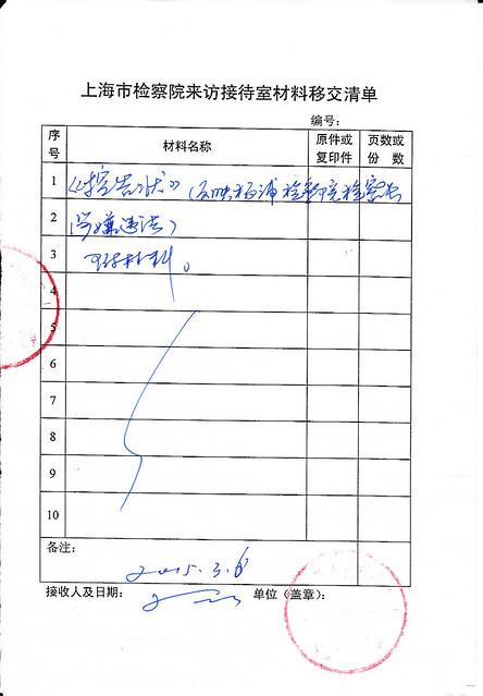 20150306上海市检察院材料收据