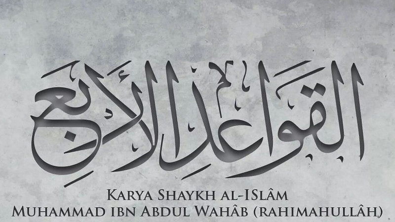 Qawaid Al-Arba