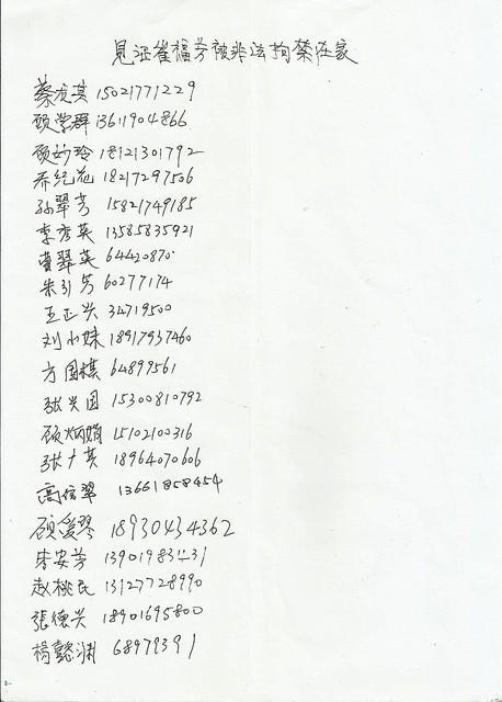 非法监禁崔福芳的的图片证据_页面_8