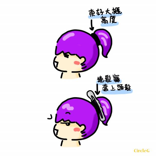 CIRCLEG 小繪圖 HOW TO MAKE A 丸子頭 包子頭 包包頭 髮型 第一次整丸子頭 圓子頭 YELLOW (3)