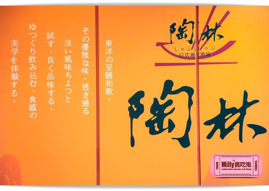 屏東陶林日式涮涮鍋0004