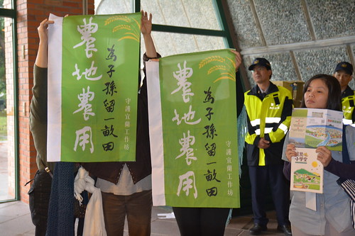 守護宜蘭工作坊成員持「農地農用」旗幟表達訴求