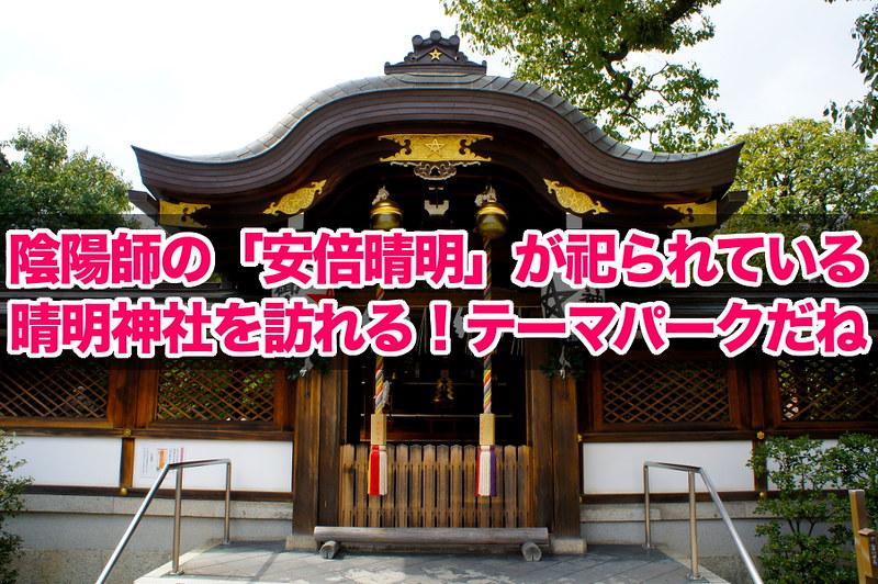 陰陽師の「安倍晴明」が祀られている晴明神社を訪れる!