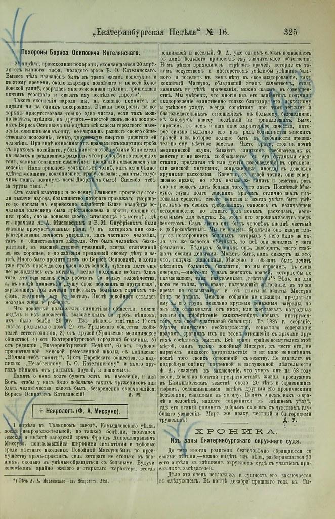 Миссуно Франц Апполинарьевич