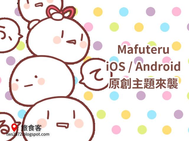 LINE 主題-Mafuteru
