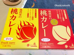 arigatoen peach curry