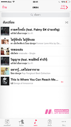 Music iPhone