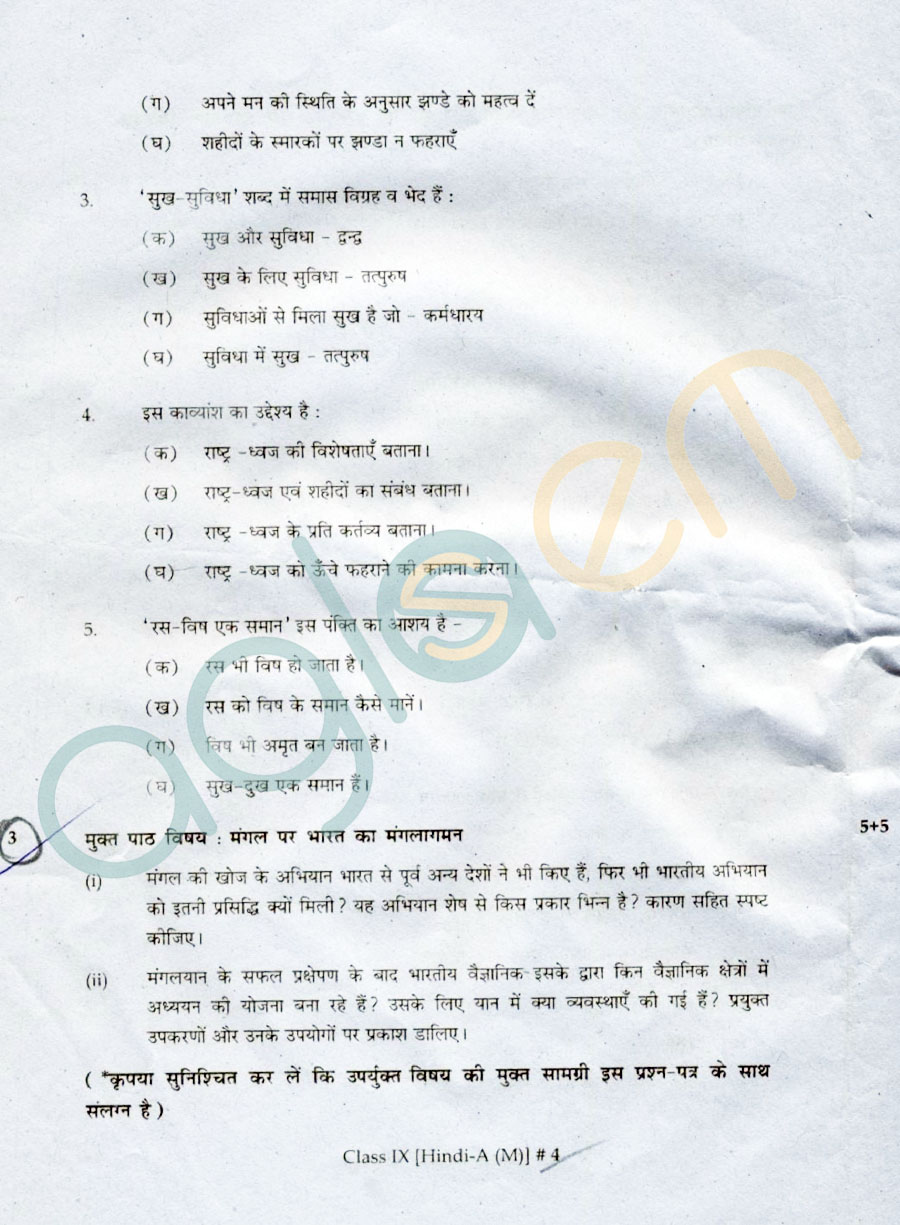 Sample papers for class 9 sa2: CBSE Sample papers For Class