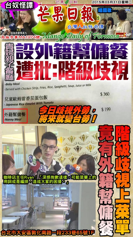 150402芒果日報--台奴怪譚--階級歧視上菜單,竟有外籍幫傭餐