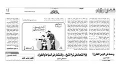 100-Ahram_Tamer-Youssef_Layout_17-3-2015