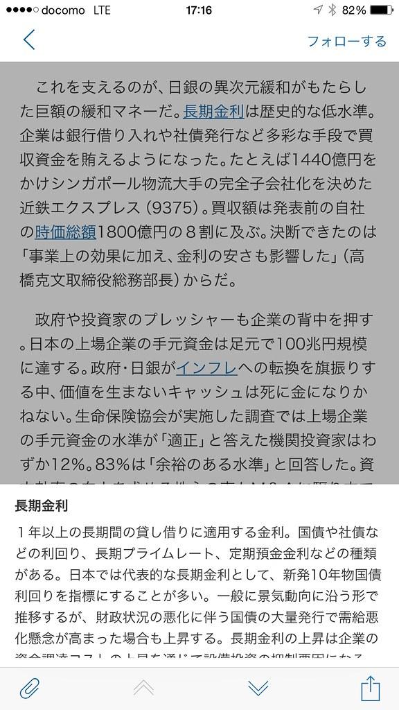 Nikkei Renewal
