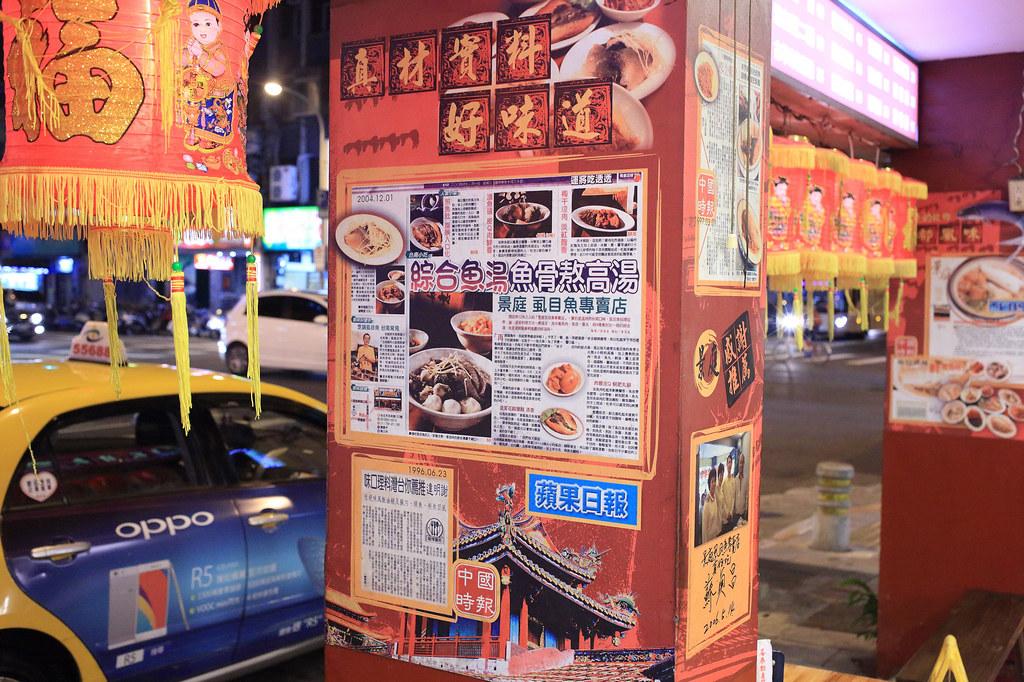 20150403中山-景庭虱目魚專賣店 (3)