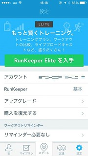 RunKeeper 「設定」メニュー 新バージョン