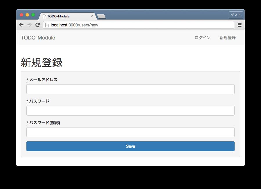 TODO-Module 新規登録