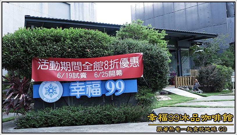 幸福99冰品咖啡館 / 台中