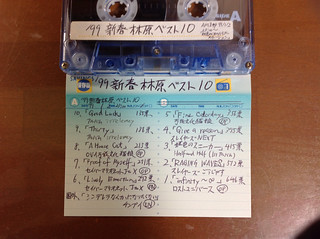 "Tape of ""Hayashibara Megumi's Heartful Station"" of Jan 2, 1999"