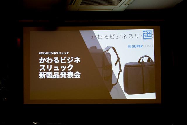 #かわるビジネスリュック モニター