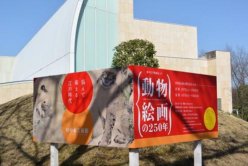 ■動物絵画の250年■府中市美術館