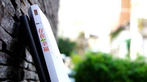 姜涵老師新書《存在de幸福》圖一