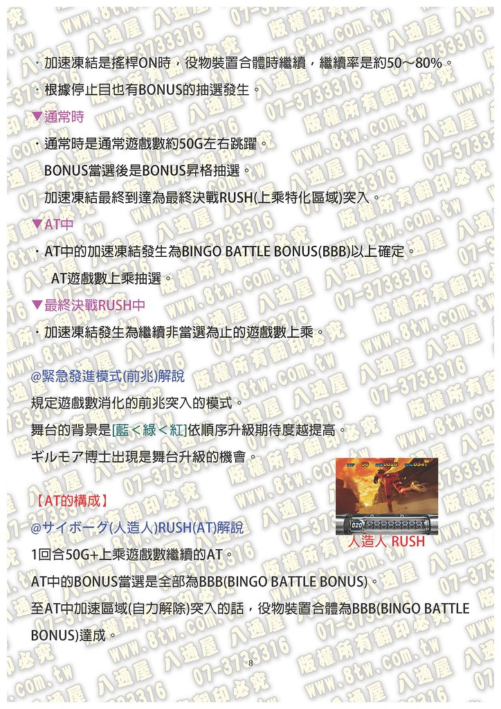 S0219人造人009 中文版攻略_頁面_09