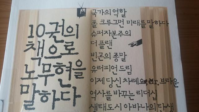 독서노트: 10권의 책으로 노무현을 말하다