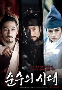 Vương Triều Nhục Dục - Empire Of Lust (2015)