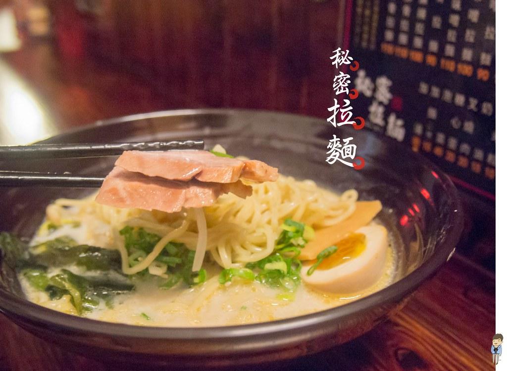 秘密拉麵 (7)