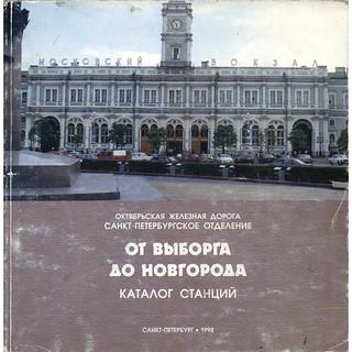 1998. От Выборга до Новгорода. Каталог станций