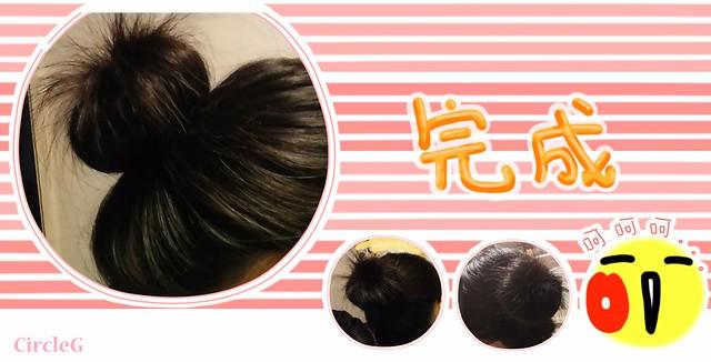 CIRCLEG 小繪圖 HOW TO MAKE A 丸子頭 包子頭 包包頭 髮型 第一次整丸子頭 圓子頭 YELLOW (7)