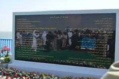OFID at inauguration of Sudan's Roseires Dam (Jan 2013)